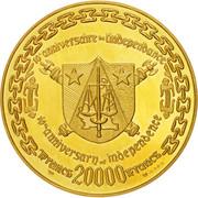 20 000 Francs (10ème anniversaire de l'indépendance) – revers