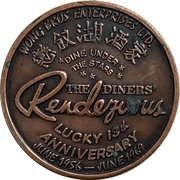 Token - The Diners' Rendezvous (Nanaimo, British Columbia) – revers