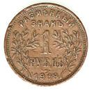 1 rouble (Armavir) – revers