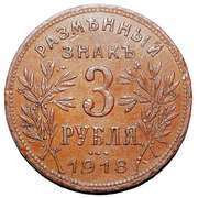 3 roubles (Armavir) – revers