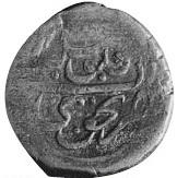 Bisti - Jafar Quli Khan (Sheki Khanate) – avers