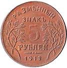 5 roubles (Armavir) – revers