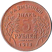 5 roubles (Armavir) – revers