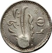 ⅓ Rixdollar - George IV (Contremarque) – revers