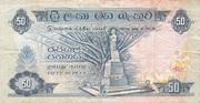 50 Rupees Type 1970 – revers