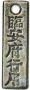 200 Cash (Coin Tally; Lin'an Prefecture) – avers