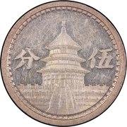 5 fen (Gouvernement provisoire de la Chine) – revers