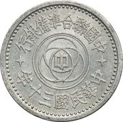 5 fen (Gouvernement provisoire de la Chine) – avers