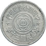 1 chiao (Gouvernement provisoire de la Chine) -  avers
