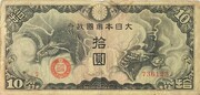 10 Yen (Japanese Military Occupation) – avers