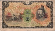 5 Yen (1938) Chine occupée – avers
