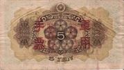 5 Yen (1938) Chine occupée – revers