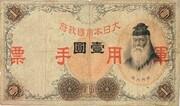 1 Yen (Military Yen Use in China) – avers