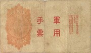 1 Yen (Military Yen Use in China) – revers