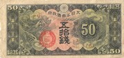 50 Sen (Japan Military Currency) – avers