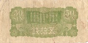50 Sen (Japan Military Currency) – revers