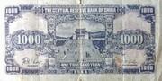 1,000 Yuan – revers