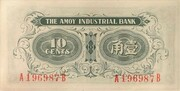 1 Chiao (The Amoy Industrial Bank) – revers