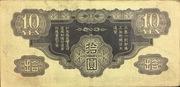 10 Yen – revers