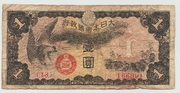 1 Yen (Japanese Military) – avers