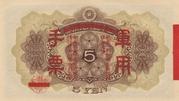5 Yen – revers