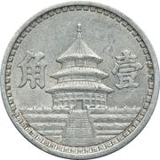 1 chiao (Gouvernement provisoire de la Chine) -  revers