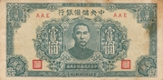 10 000 Yuan (The Central Reserve Bank of China) – avers