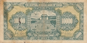 10 000 Yuan (The Central Reserve Bank of China) – revers