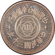 1 fen (Gouvernement provisoire de la Chine) – avers