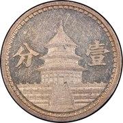 1 fen (Gouvernement provisoire de la Chine) – revers