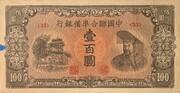 100 Yuan (Federal Reserve Bank of China) – avers