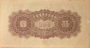 100 Yuan (Federal Reserve Bank of China) – revers