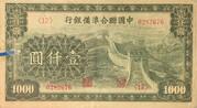 1,000 Yuan (Federal Reserve Bank of China) – avers