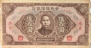 500 Yuan (Central Reserve Bank of China) – avers