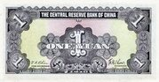 1 Yuan (Central Reserve Bank of China) – revers