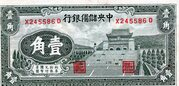 1 Chiao (Central Reserve Bank of China) -  avers