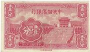 1 Cent (Central Reserve Bank of China) – avers