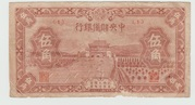 50cents (The Central Reserve Bank of China – avers