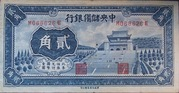 20 Cents (Central Reserve Bank of China) – avers