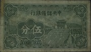 5 Cents (Central Reserve Bank of China) – avers