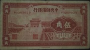 50 Cents (Central Reserve Bank of China) – avers