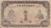 500 Yuan (Federal Reserve Bank of China) – avers