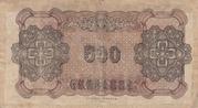 500 Yuan (Federal Reserve Bank of China) – revers