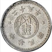 20 Fen (Reformed Government of China) – avers
