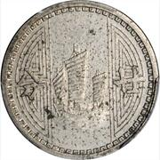 20 Fen (Reformed Government of China) – revers