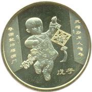 1 Yuan (Boy) – avers
