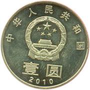1 Yuan (Caligraphy - Peace-Harmony) – avers