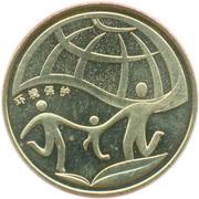 1 Yuan (Family dancing, globe ) – revers