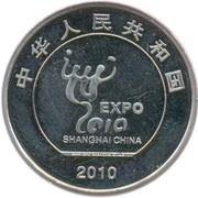 1 Yuan (Expo Shanghai) – avers