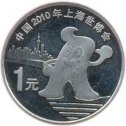 1 Yuan (Expo Shanghai) – revers